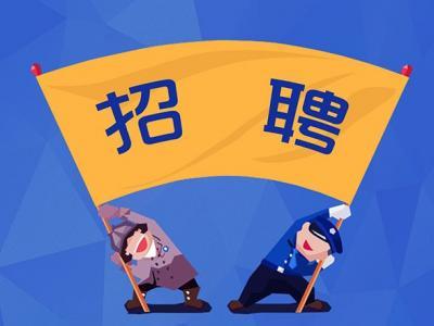 济宁公共交通集团有限公司招12人 即日起报名