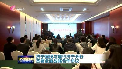 【沖刺四季度】濟寧國投與中國建設銀行濟寧分行簽署全面戰略合作協議