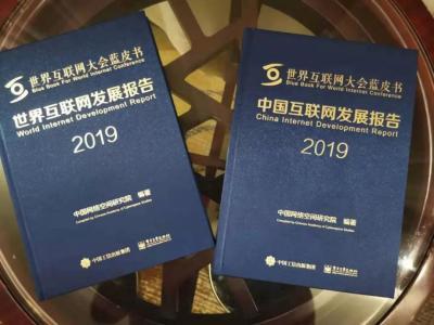 世界互联网大会:数字经济成为中国经济增长新引擎