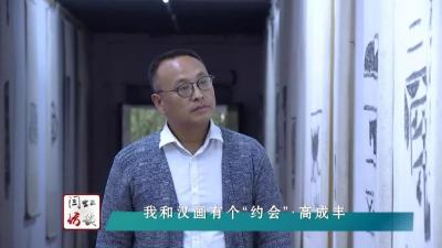 """闫虹访谈   我和汉画有个""""约会""""——高成丰"""
