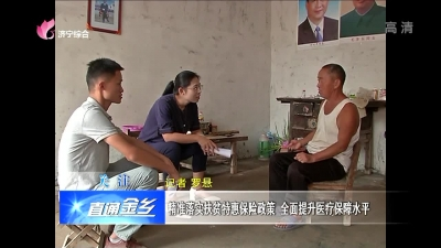 金乡:精准落实扶贫特惠保险政策 全面提升医疗保障水平
