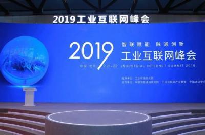 习近平向2019工业互联网全球峰会致贺信