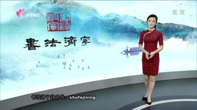 书法济宁—20191017