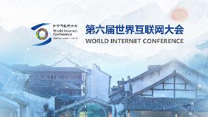 第六屆世界互聯網大會最新日程,來了!