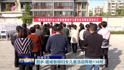 泗水:建成各级妇女儿童活动阵地138所