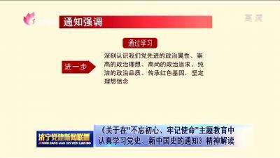 """《關于在""""不忘初心、牢記使命""""主題教育中認真學習黨史、新中國史的通知》精神解讀"""