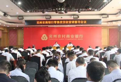 兗州農商銀行實施營銷督辦制度 狠抓營銷不手軟