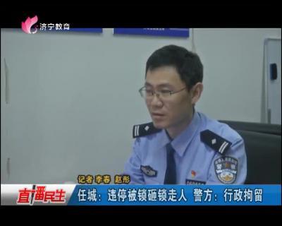 任城:违停被锁砸锁走人 警方:行政拘留