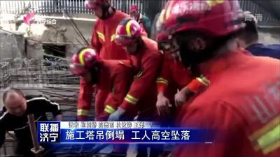 施工塔吊倒塌 工人高空坠落