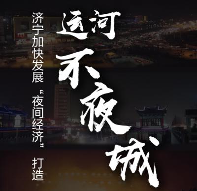 """让夜间经济成为济宁""""新名片"""""""