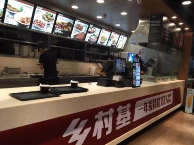 """中國快餐""""70強""""發布!老鄉雞、鄉村基上榜,你吃過么?"""