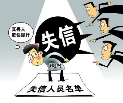 """嘉祥法院刚刚公布最新""""老赖""""名单 附照片、住址!"""