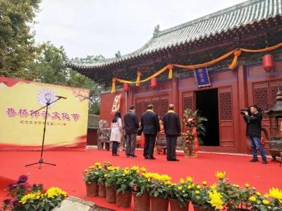 纪念先贤仲子诞辰2561年 鲁桥仲子文化节在微山举行