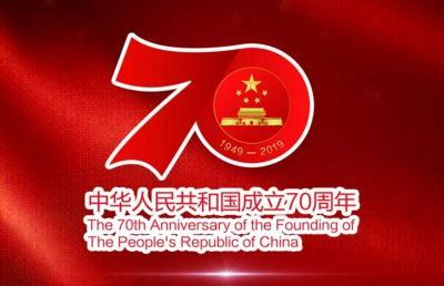 新中国成立70周年告诉我们什么