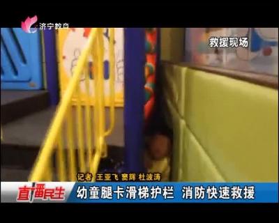 幼童腿卡滑梯護欄 消防快速救援