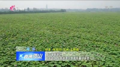 微山湖旅游区荣获省5A旅游景区景观质量评审第一名