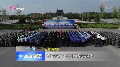 泗水县举行国庆70周年安保维稳应急演练