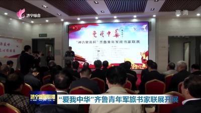 """""""爱我中华""""齐鲁青年军旅书家联展亮相济宁"""