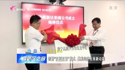 """济宁高新区:创新""""双招双引""""模式 激发经济发展新动能"""