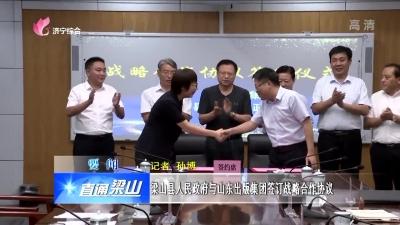 梁山縣人民政府與山東出版集團簽訂戰略合作協議