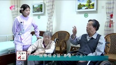 """医养结合话""""养老""""(上)"""