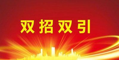 雙招雙引 曲阜市駐北京人才工作站暨人才飛地掛牌成立
