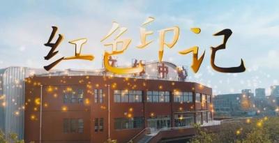 濟寧消防原創微電影《紅色印記》獻禮消防改制轉隸一周年