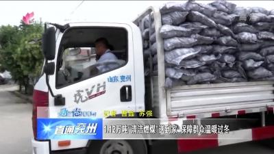 """1.12万吨""""清洁燃煤""""送到家  保障群众温暖过冬"""