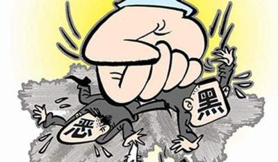 五部门发布通知:严惩公职人员涉黑涉恶违法犯罪问题