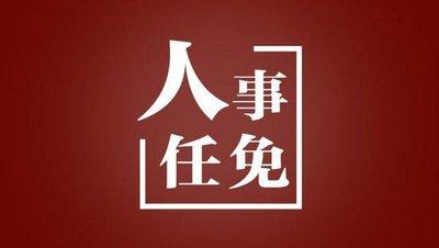 周连华任山东省新旧动能转换综合试验区建设办公室主任