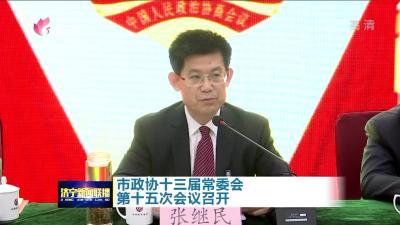 市政协十三届常委会第十五次会议召开