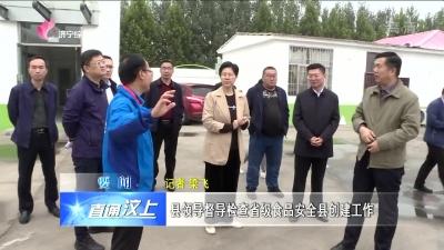 汶上县领导督导检查省级食品安全县创建工作