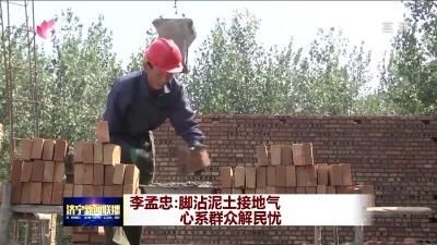 【領航】李孟忠:腳沾泥土接地氣 心系群眾解民憂