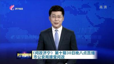 《问政济宁》第十期30日晚八点直播市公安局接受问政