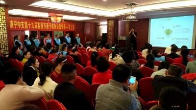 新華保險濟寧中支親子教育公益講座汶上站開講