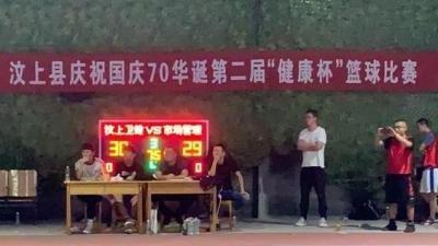 """汶上县第二届""""健康杯""""篮球赛闭幕"""