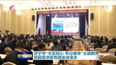 """济宁市""""不忘初心、牢记使命""""主题教育巡回宣讲报告团走进金乡"""