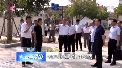 梁山:县领导调度城建项目建设情况