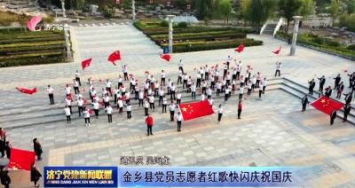 金鄉縣黨員志愿者紅歌快閃慶祝國慶