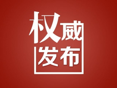 内蒙古科技大学党委书记李保卫涉严重违纪违法被查