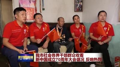 我市社会各界干部群众收看新中国成立70周年大会盛况 反响热烈