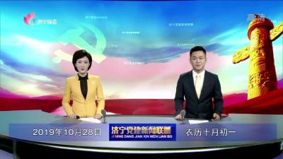 濟寧黨建新聞聯播20191028