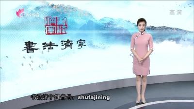 書法濟寧—20191003
