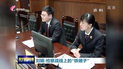 """【不忘初心 牢記使命】 劉娟:檢察戰線上的""""鐵娘子"""""""