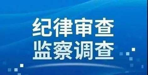 中國華電集團有限公司原總經理云公民接受紀律審查和監察調查