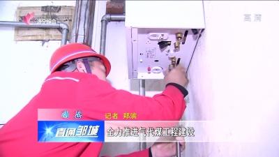 邹城:全力推进气代煤工程建设
