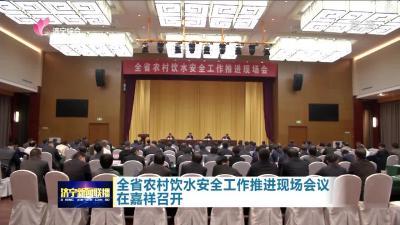 全省农村饮水安全工作推进现场会议在嘉祥召开