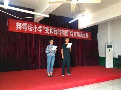 """舞雩壇小學舉行""""我和我的祖國""""青年教師黨旗下詩文誦讀比賽"""