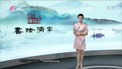 書法濟寧—20191013