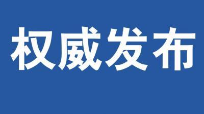泗水縣教體局局長吳茂民接受紀律審查和監察調查